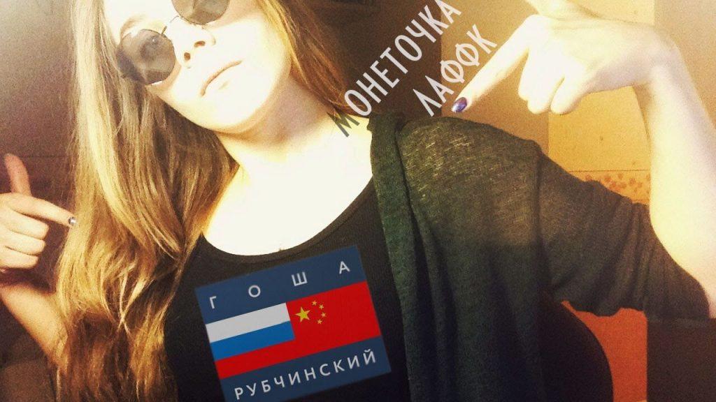 Rusia memang keren (Гоша Рубчинский)